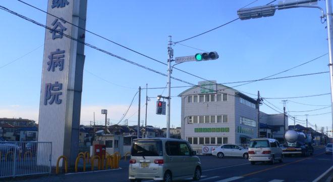 東邦鎌谷病院前信号機設置