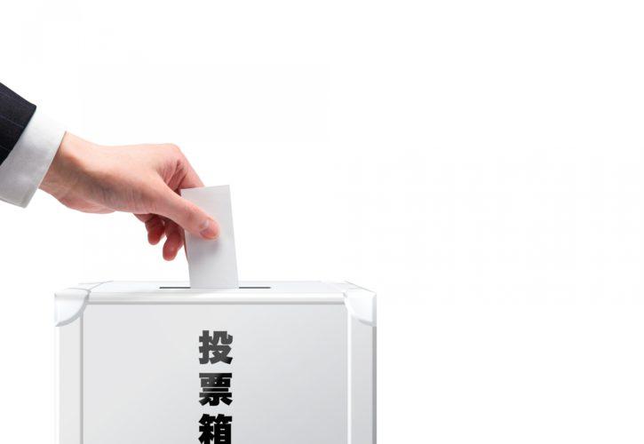 鎌ケ谷市長 選挙イメージ