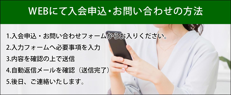 ふじしろ政夫と共に県政を変える会WEB入会申込イメージ
