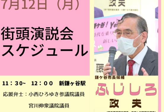 ふじしろ政夫|鎌ケ谷市長選挙|街頭演説