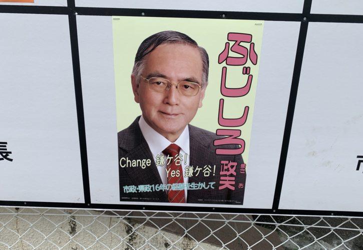 鎌ケ谷市長選挙 ポスター