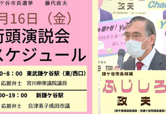 街頭演説会|鎌ケ谷市長候補|ふじしろ政夫