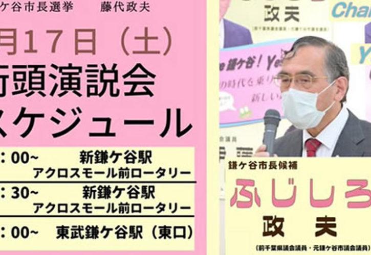 鎌ケ谷市長候補|ふじしろ政夫