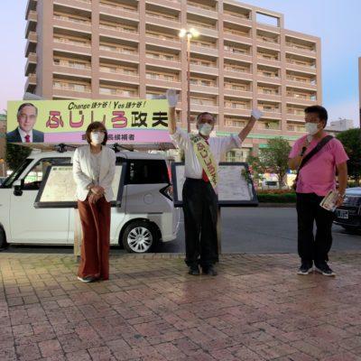 鎌ケ谷市長選挙|ふじしろ政夫