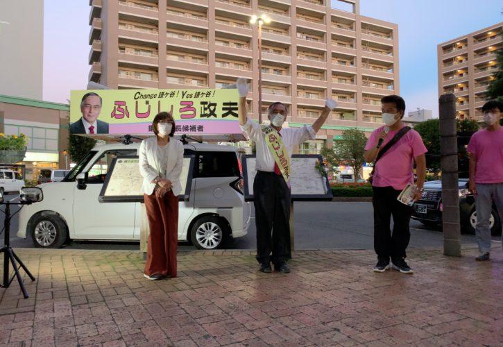 鎌ケ谷市長選挙 ふじしろ政夫