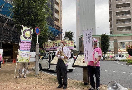 鎌ケ谷市長選|ふじしろ政夫|街頭演説