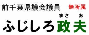 ふじしろ政夫公式WEBサイト 前千葉県議会議員
