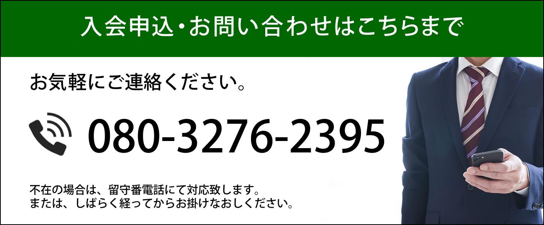 入会申込 ふじしろ政夫公式WEB